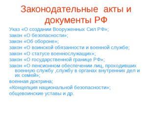 Законодательные акты и документы РФ Указ «О создании Вооруженных Сил РФ»; зак