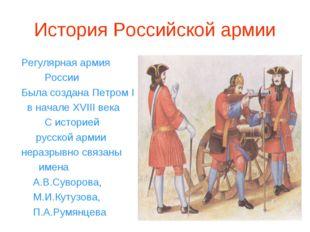 История Российской армии Регулярная армия России Была создана Петром I в нача