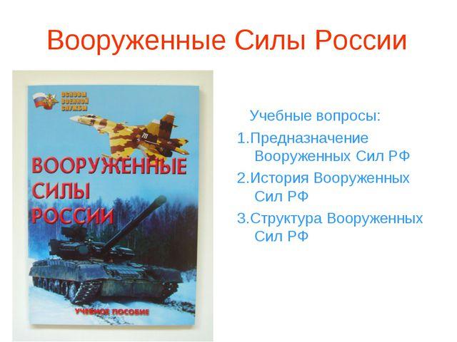 Вооруженные Силы России Учебные вопросы: 1.Предназначение Вооруженных Сил РФ...