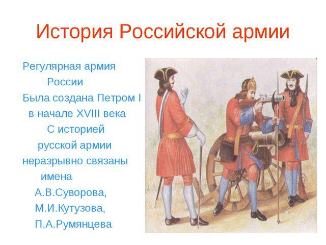 История Российской армии Регулярная армия России Была создана Петром I в нача...