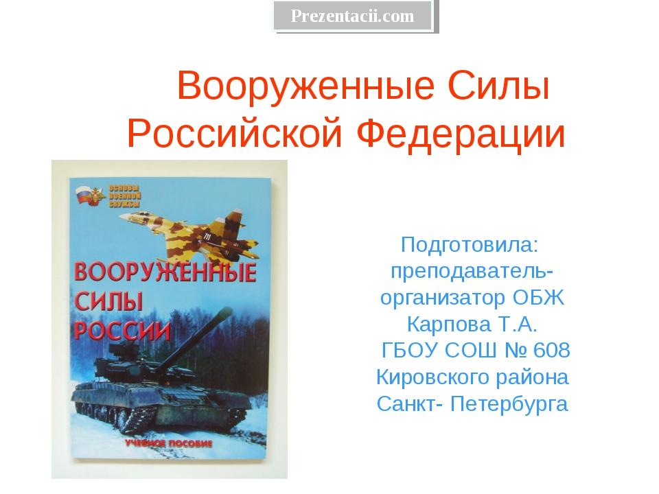 Вооруженные Силы Российской Федерации Подготовила: преподаватель- организато...