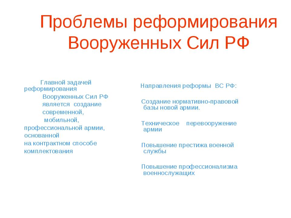 Проблемы реформирования Вооруженных Сил РФ Главной задачей реформирования...
