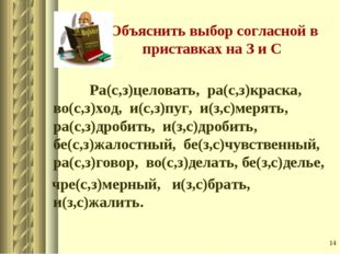 * Объяснить выбор согласной в приставках на З и С Ра(с,з)целовать, ра(с,з)кра
