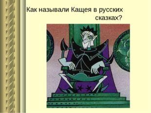 Как называли Кащея в русских сказках?