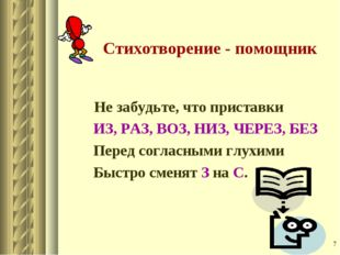 * Стихотворение - помощник Не забудьте, что приставки ИЗ, РАЗ, ВОЗ, НИЗ, ЧЕРЕ