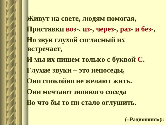 * Живут на свете, людям помогая, Приставки воз-, из-, через-, раз- и без-, Но...