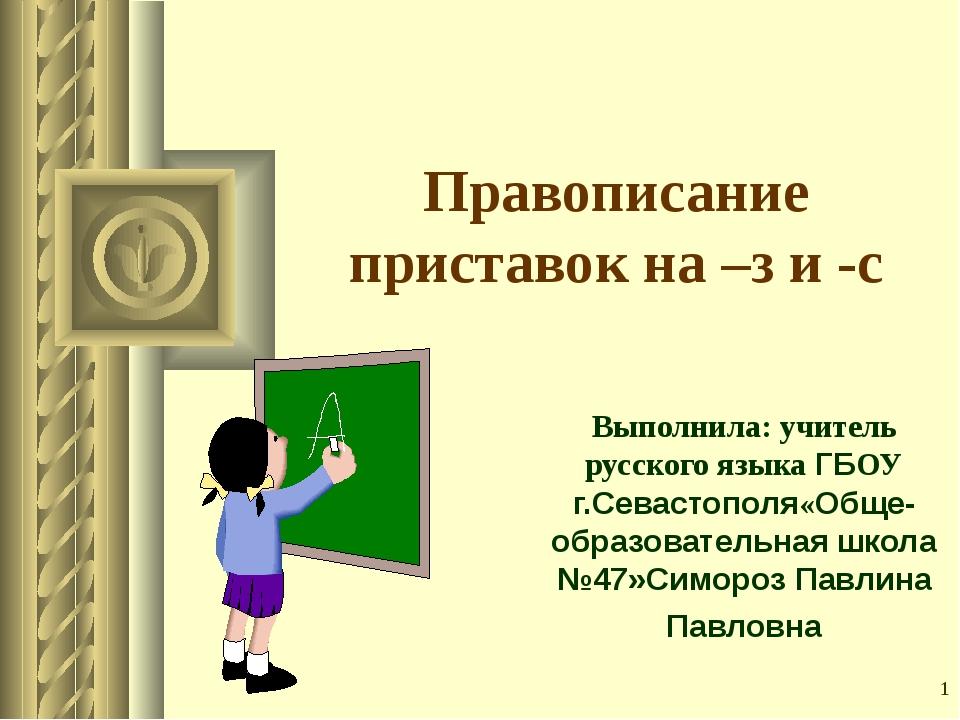 * Правописание приставок на –з и -с Выполнила: учитель русского языка ГБОУ г....
