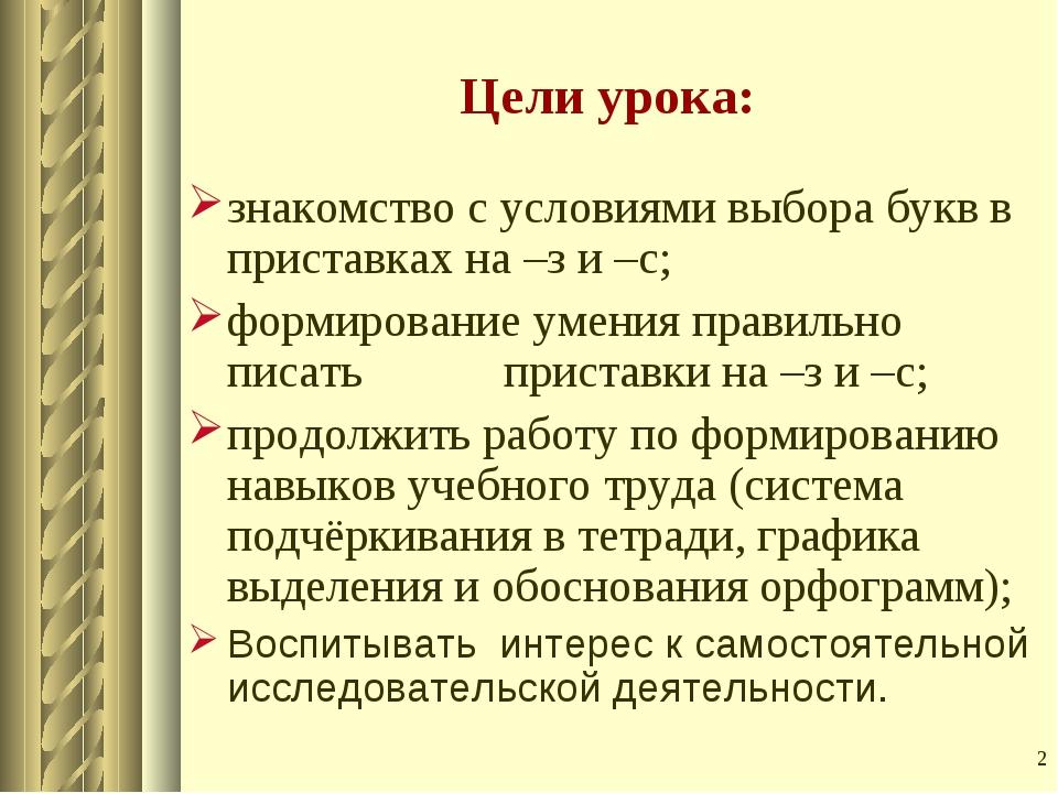* Цели урока: знакомство с условиями выбора букв в приставках на –з и –с; фор...