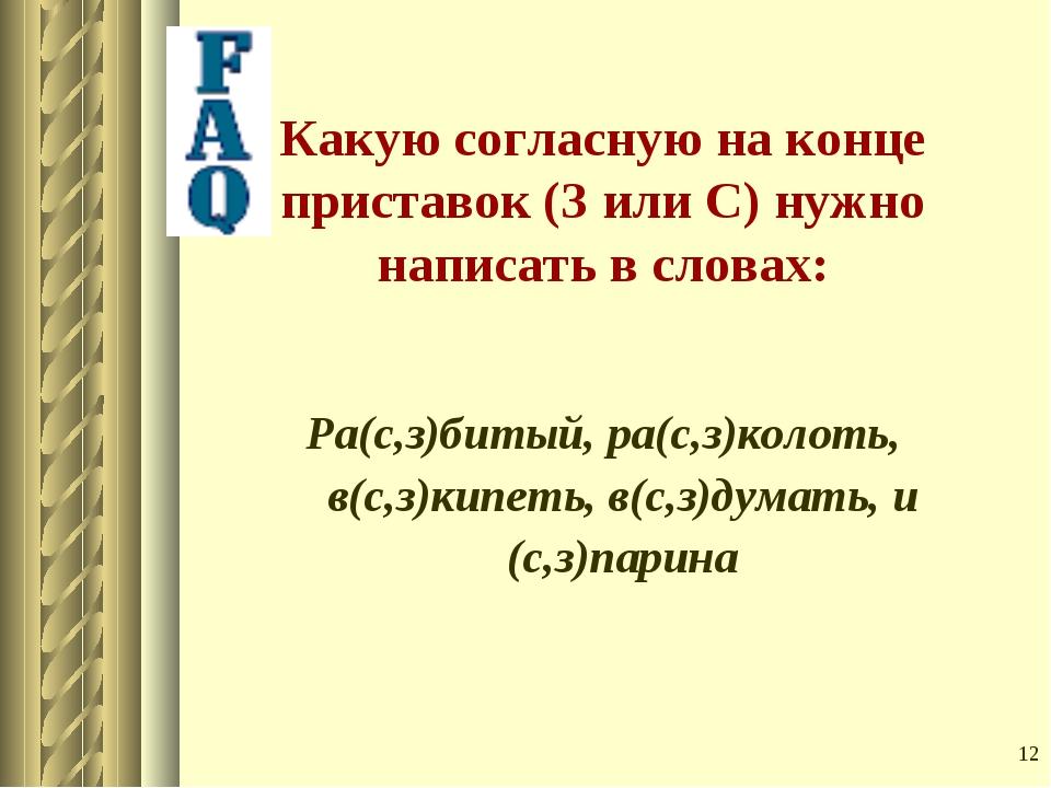 * Ра(с,з)битый, ра(с,з)колоть, в(с,з)кипеть, в(с,з)думать, и (с,з)парина Каку...