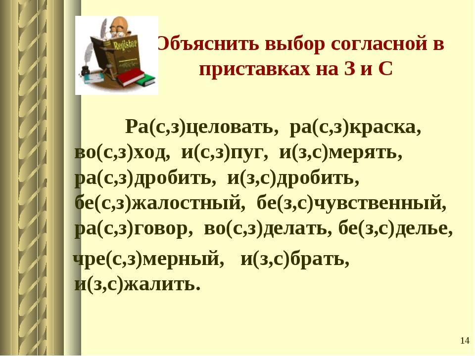 * Объяснить выбор согласной в приставках на З и С Ра(с,з)целовать, ра(с,з)кра...