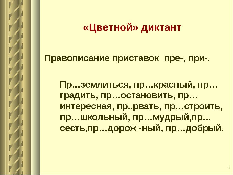 * «Цветной» диктант Правописание приставок пре-, при-. Пр…землиться, пр…красн...