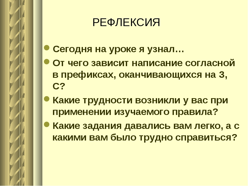 РЕФЛЕКСИЯ Сегодня на уроке я узнал… От чего зависит написание согласной в пр...