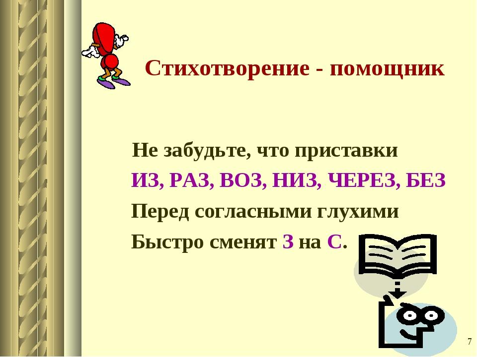 * Стихотворение - помощник Не забудьте, что приставки ИЗ, РАЗ, ВОЗ, НИЗ, ЧЕРЕ...