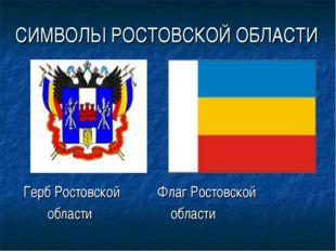 СИМВОЛЫ РОСТОВСКОЙ ОБЛАСТИ Герб Ростовской Флаг Ростовской области области