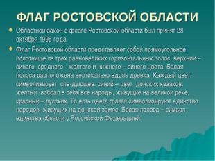 ФЛАГ РОСТОВСКОЙ ОБЛАСТИ Областной закон о флаге Ростовской области был принят
