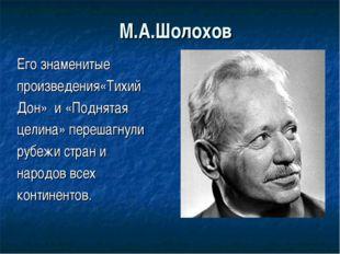М.А.Шолохов Его знаменитые произведения«Тихий Дон» и «Поднятая целина» переша