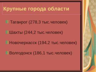 Крупные города области Таганрог (278,3 тыс.человек) Шахты (244,2 тыс.человек)