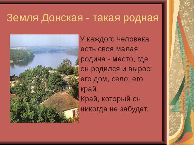 Земля Донская - такая родная У каждого человека есть своя малая родина - мест...