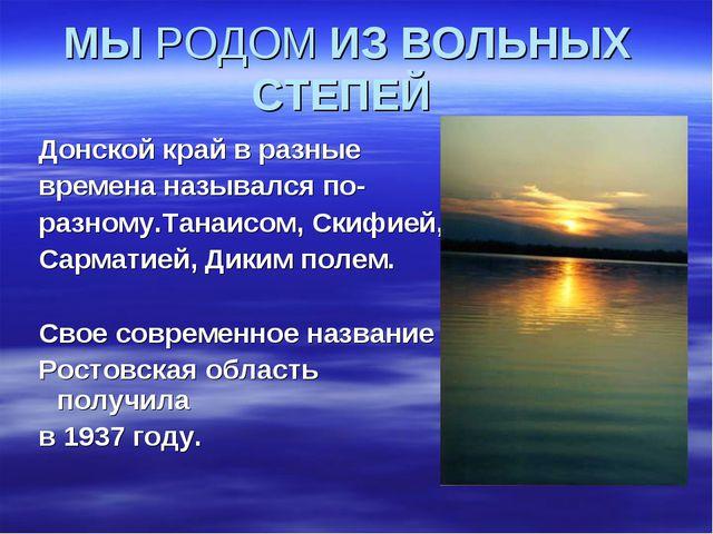 МЫ РОДОМ ИЗ ВОЛЬНЫХ СТЕПЕЙ Донской край в разные времена назывался по- разно...