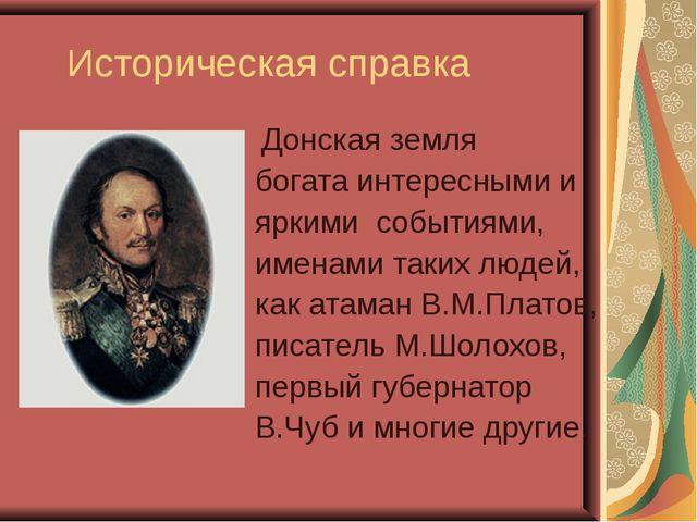 Историческая справка Донская земля богата интересными и яркими событиями, им...