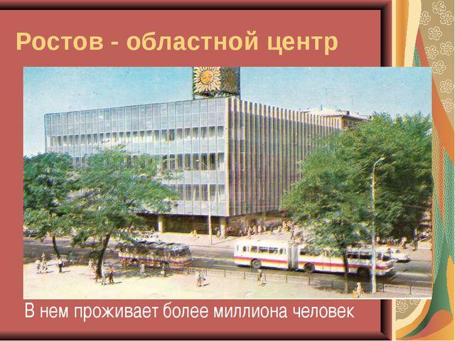 Ростов - областной центр жителей В нем проживает более миллиона человек