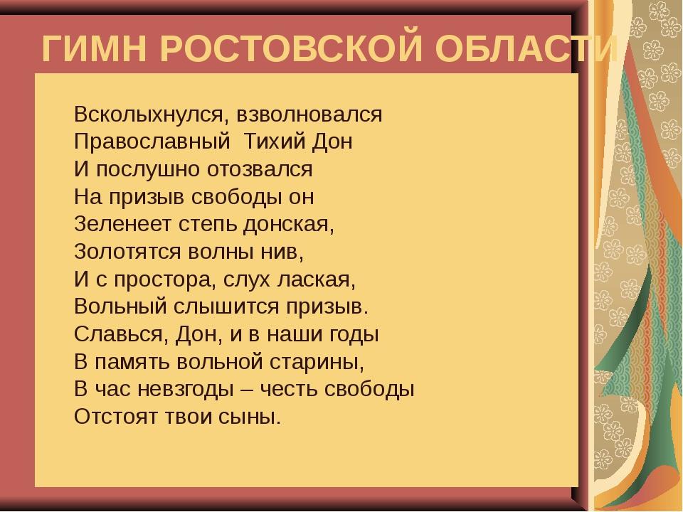 ГИМН РОСТОВСКОЙ ОБЛАСТИ Всколыхнулся, взволновался Православный Тихий Дон И п...