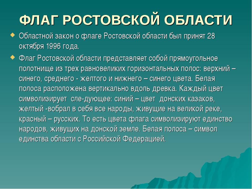 ФЛАГ РОСТОВСКОЙ ОБЛАСТИ Областной закон о флаге Ростовской области был принят...