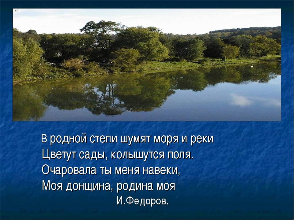 В родной степи шумят моря и реки Цветут сады, колышутся поля. Очаровала ты м...