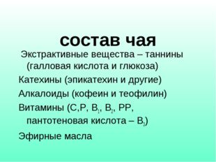состав чая Экстрактивные вещества – таннины (галловая кислота и глюкоза) Кат