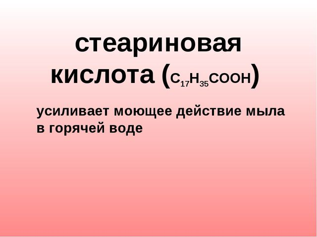 стеариновая кислота (С17Н35СООН) усиливает моющее действие мыла в горячей в...
