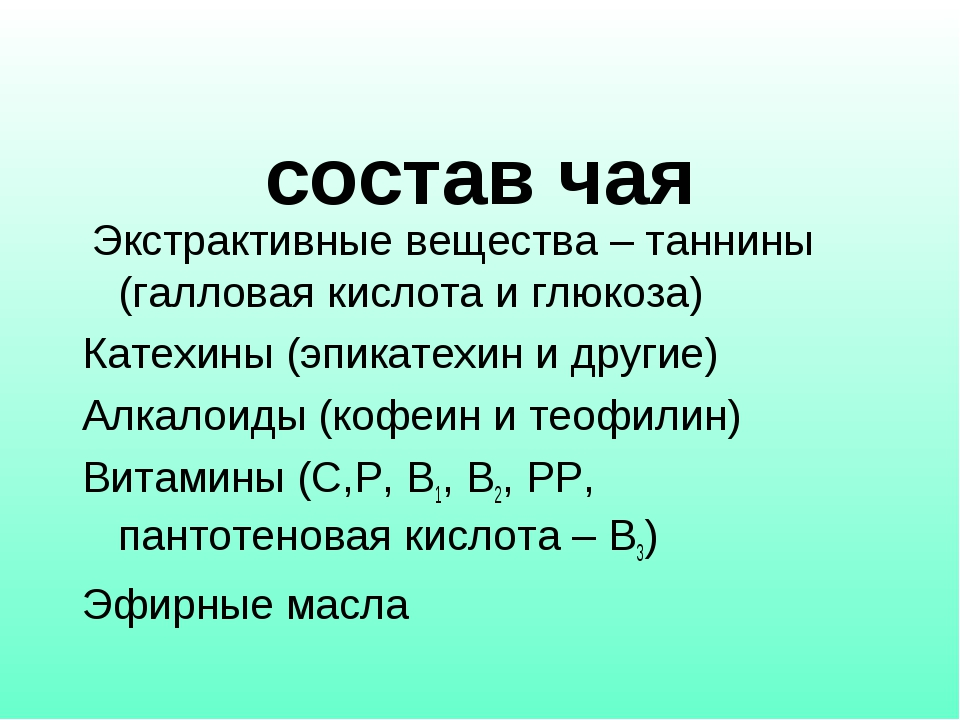состав чая Экстрактивные вещества – таннины (галловая кислота и глюкоза) Кат...