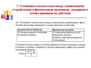 7. Установите соответствие между техническими устройствами и физическими явле