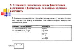 9. Установите соответствие между физическими величинами и формулами , по кото