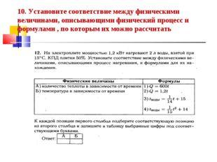 10. Установите соответствие между физическими величинами, описывающими физиче