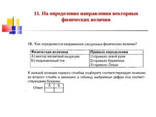 11. На определение направления векторных физических величин