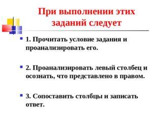 При выполнении этих заданий следует 1. Прочитать условие задания и проанализи