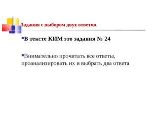 Задания с выбором двух ответов В тексте КИМ это задания № 24 Внимательно проч