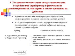 2. Установите соответствие между техническими устройствами (приборами) и физи