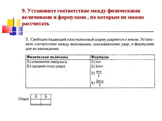 9. Установите соответствие между физическими величинами и формулами , по кото...
