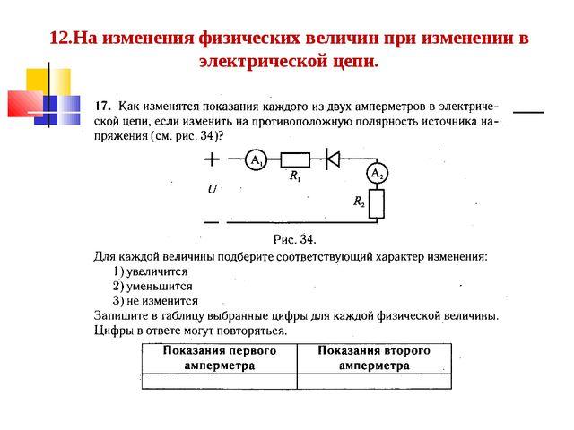 12.На изменения физических величин при изменении в электрической цепи.