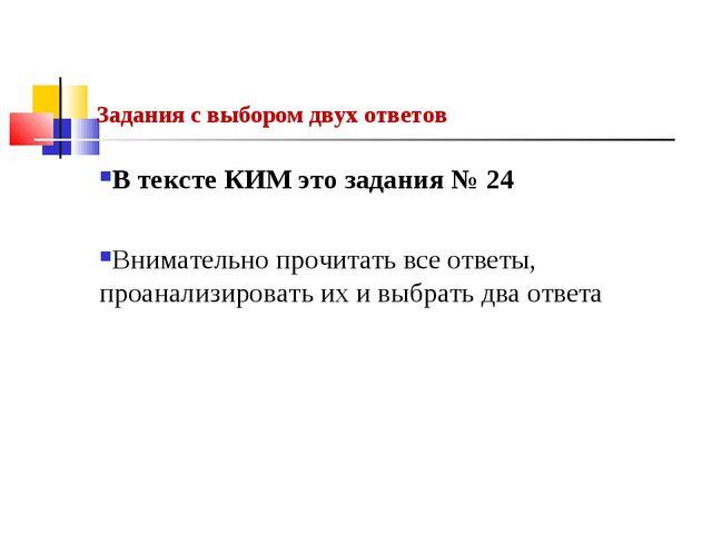 Задания с выбором двух ответов В тексте КИМ это задания № 24 Внимательно проч...