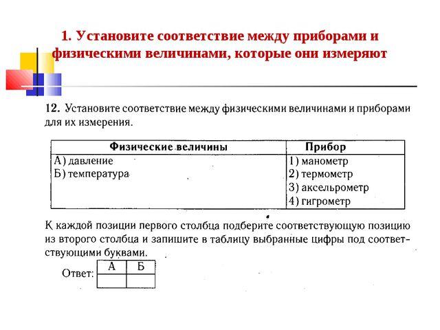 1. Установите соответствие между приборами и физическими величинами, которые...
