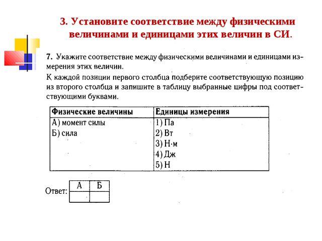 3. Установите соответствие между физическими величинами и единицами этих вели...