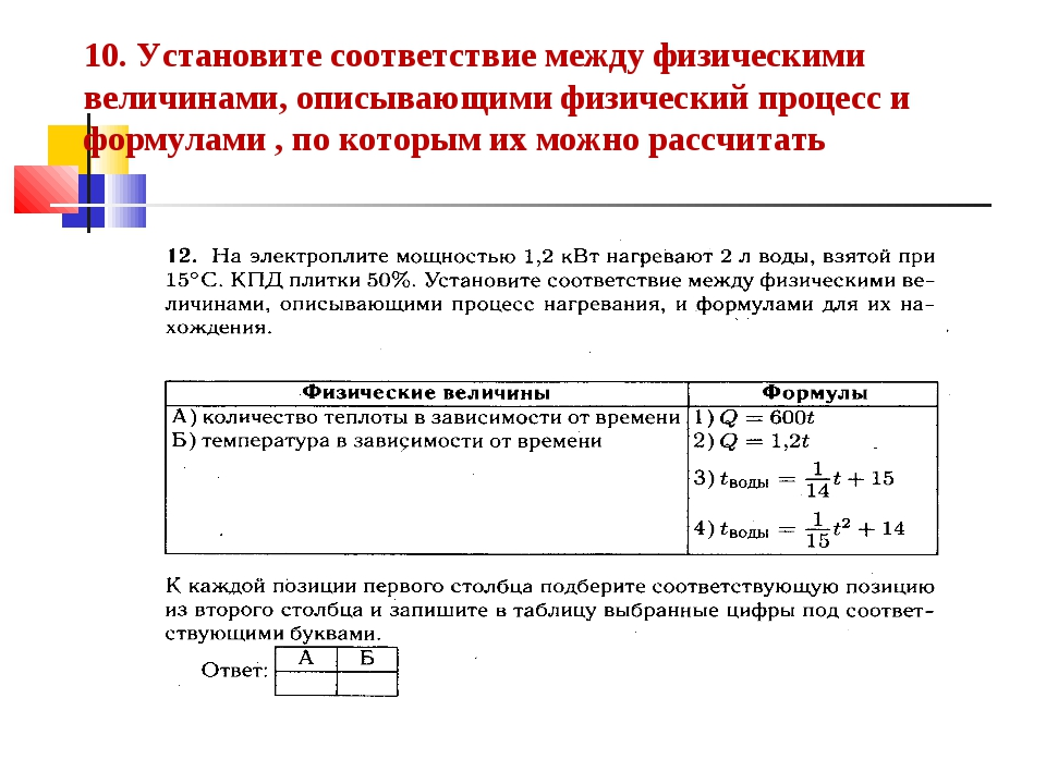 10. Установите соответствие между физическими величинами, описывающими физиче...