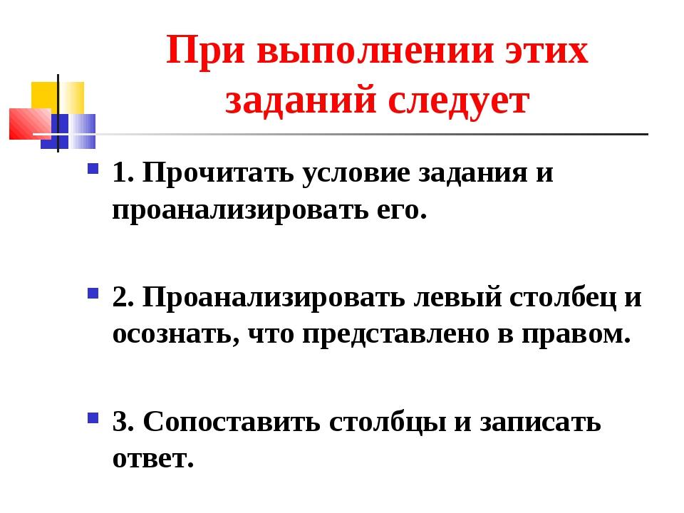 При выполнении этих заданий следует 1. Прочитать условие задания и проанализи...