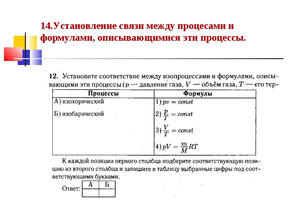 14.Установление связи между процесами и формулами, описывающимися эти процессы.