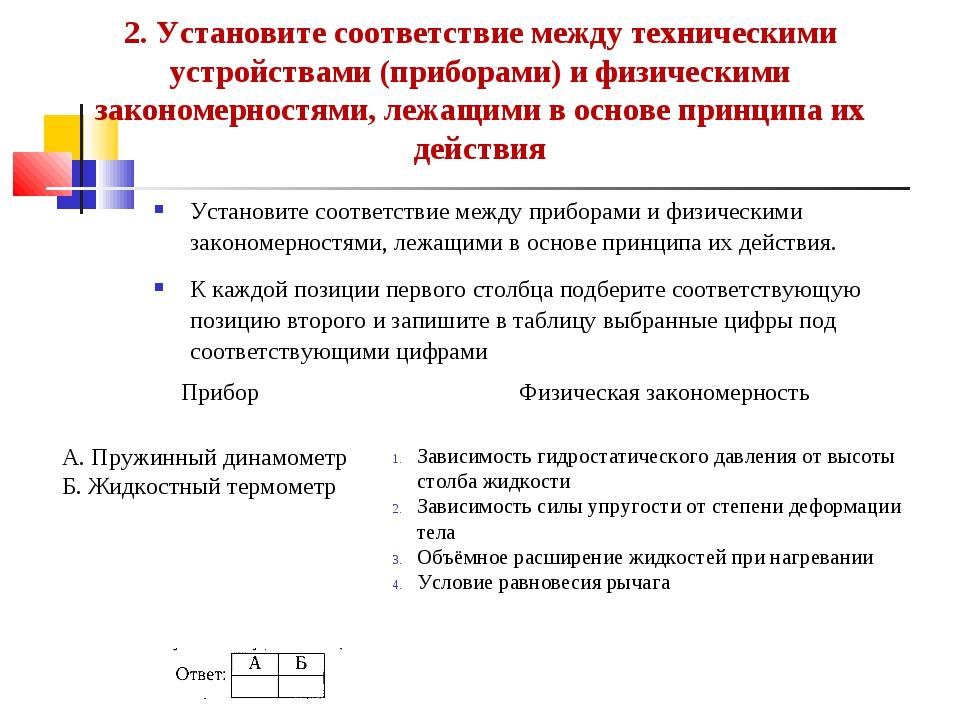 2. Установите соответствие между техническими устройствами (приборами) и физи...
