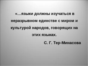 «…языки должны изучаться в неразрывном единстве с миром и культурой народов,