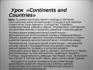 Урок «Continents and Countries» Цель: В рамках кросскультурного подхода в о