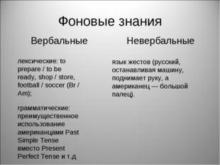 Фоновые знания Вербальные Невербальные лексические: to prepare / tо be ready,